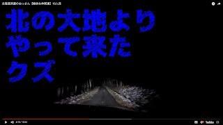 北海道派遣のおっさん【底辺の愉快な仲間たち】9人目
