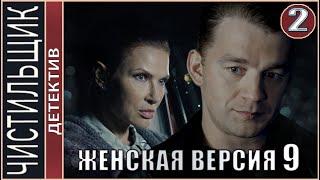 Женская версия 9. Чистильщик (2021). 2 серия. Детектив, сериал.