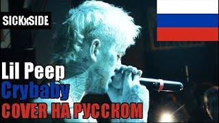 Lil Peep - Crybaby НА РУССКОМ (SICKxSIDE COVER)