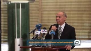 مصر العربية | توقيع بروتوكول تعاون بين مؤسسة الأهرام والكهرباء والطاقة المتجددة
