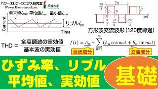 【パワエレ】ひずみ率、リプル、平均値、実効値 THD, Ripple, Average, and Root Mean Square