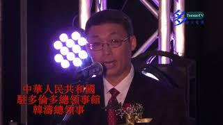 #20190929, #多倫多華人團體聯合總會, #慶祝中國70周年國慶晚會, #韓濤總領事