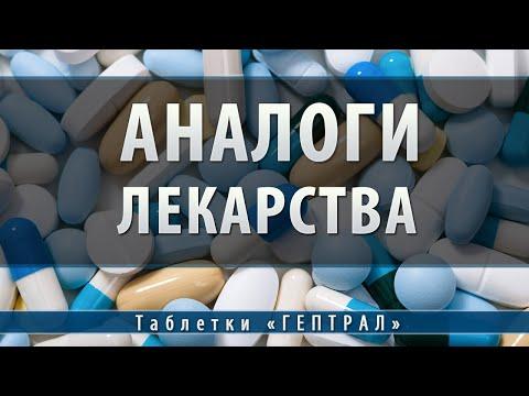 Гептрал – инструкция: полезные свойства препарата