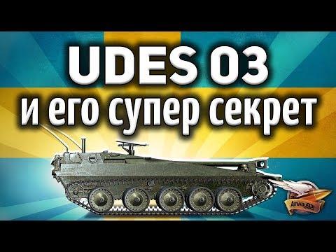 UDES 03 - Я был шокирован - Ты должен знать главный секрет подсадок