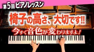 【0秒で音色が変わる!?椅子の高さが重要!!】CANACANA ピアノレッスン#5