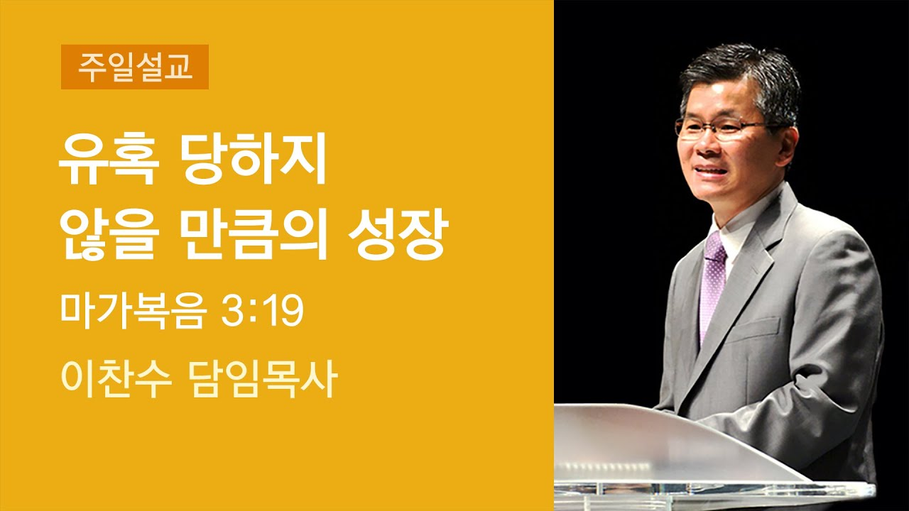 2021-02-28 설교 | 유혹 당하지 않을 만큼의 성장 | 이찬수 담임목사 | 분당우리교회 주일설교