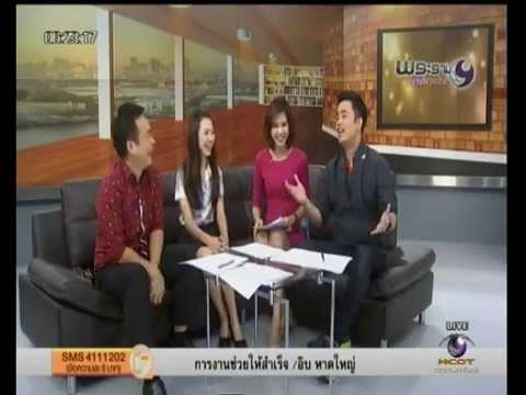 สำนักข่าวไทย Mass Comm on TV @พระราม 9 เสาร์-อาทิตย์ ออกอากาศ 2 สิงหาคม 2557