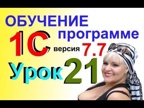 Обучение 1С 7.7 СЧет-Фактура выданный, Книга продаж Урок 21