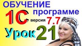 Обучение 1С 7.7 СЧет-Фактура выданный, Книга продаж Урок 21(, 2013-05-01T13:28:09.000Z)