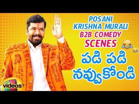 Posani Krishna Murali Back To Back Comedy Scenes | 2018 Latest Telugu Comedy Scenes | Mango Videos