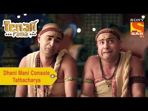 Your Favorite Character   Dhani Mani Console Tathacharya   Tenali Rama