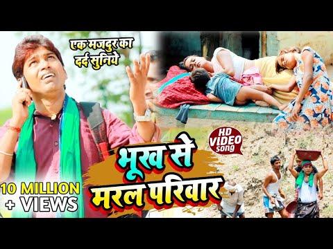 भूख से मरल परिवार_Mithlesh Chauhan #मजदूर का दर्द सुनिए_ Bhukh Say Maral Pariwar – #Videosong