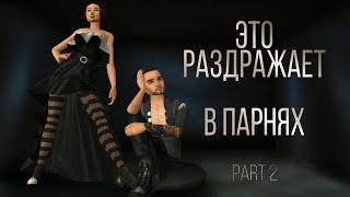 Это БЕСИТ ДЕВУШЕК В ПАРНЯХ! Avakin life Опрос # 10
