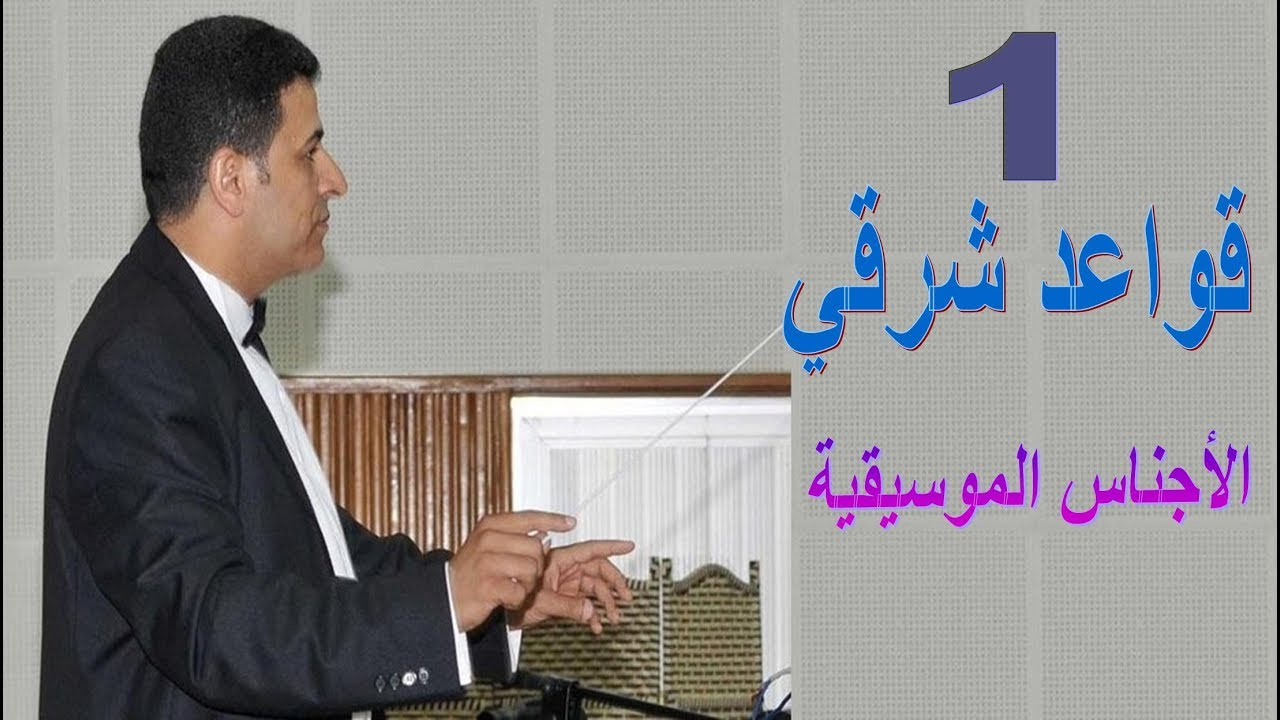حلقة 1 قواعد شرقي | الأجناس الموسيقية | الموسيقى العربية | تقديم المايسترو محمد الفكهاني