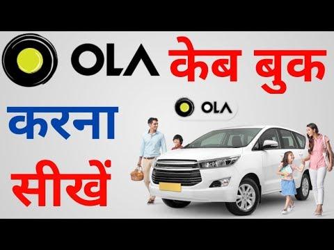 How To Book OLA Cab In Hindi - ओला कैब कैसे बुक करें कभी भी कहीं भी | Smarty Adnan