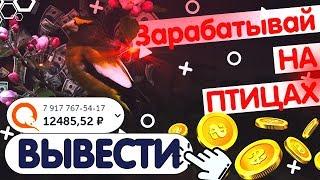 MoneyBirds - ЗАРАБОТОК МИЛЛИОНА! ПОКУПАЙ ПТИЦ И ПРОДАВАЙ ЯЙЦА)