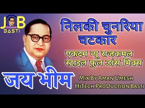 🎼New Style Mix🎼 !! Nilki Odhaniya Chatkar !! Hard Mix No.1 !! Mix By Aman Umesh Basti No. 1
