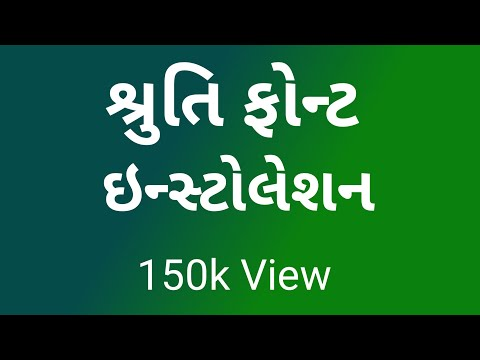 Shruti font installation in gujarati