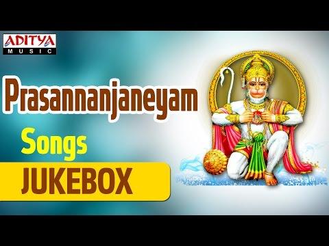 Sri Prasanajeyam (ప్రసన్నాంజనేయం) By Rama Krishna, P. Susheela,    Telugu Devotional Songs Jukebox