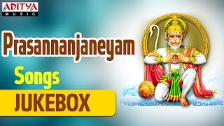 Sri Prasanajeyam (ప్రసన్నాంజనేయం) By Rama Krishna, P. Susheela, || Telugu Devotional Songs Jukebox