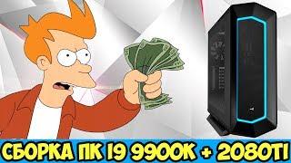 Сборка пк I9 9900K + 2080TI | Рубрика бесплатная сборка