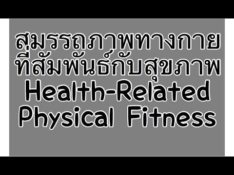 EP.2 สมรรถภาพทางกายที่สัมพันธ์กับสุขภาพ (Health-Related Physical Fitness)