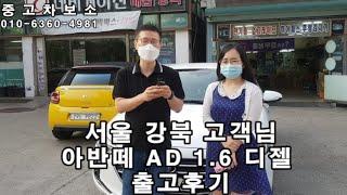 서울 강북에서 오신 고객님 아반떼AD 1.6 디젤 출고…
