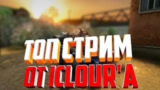 СТРИМ !ТЕСТ ОТКРЫТ !? ЖДЁМ ОТКРЫТИЕ ! ТАНКИ ОНЛАЙН by iClour!!!