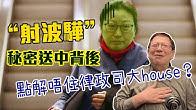 """""""射波驊""""秘密送中背後 點解唔住律政司大house?〈蕭若元:理論蕭析〉2019-12-13"""