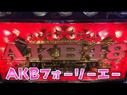 私のことは嫌いでもさらば諭吉【AKB48】このごみ529養分