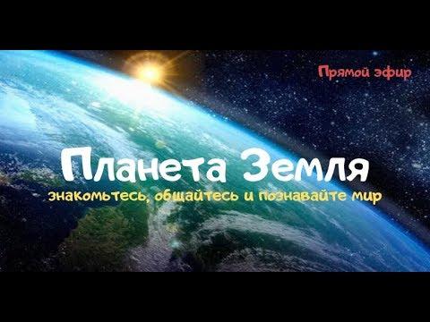 Планета Земля вид из космоса (Full HD) / A Journey Around Earth in Real Time (Full HD)