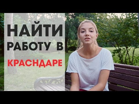 Краснодар работа 2019 Все плохо?