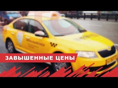 НТС Севастополь: Россияне считают цены на такси завышенными