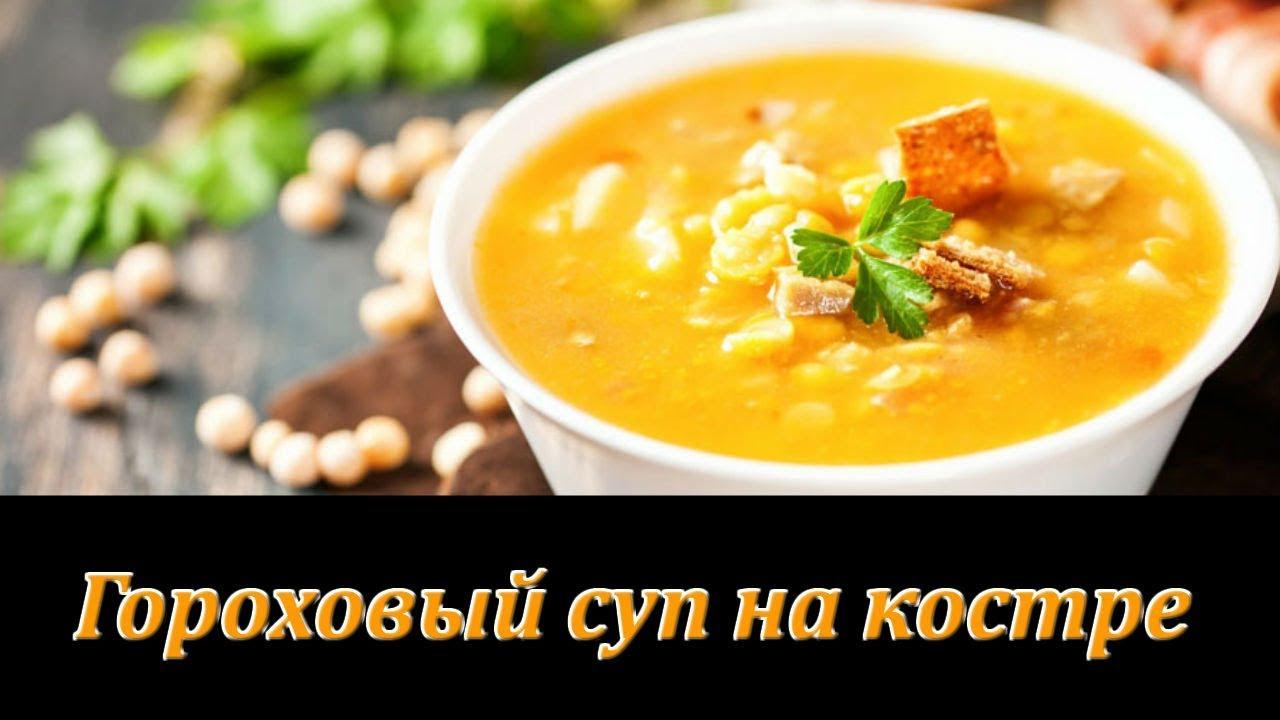Гороховый суп с копченостями в казане на костре