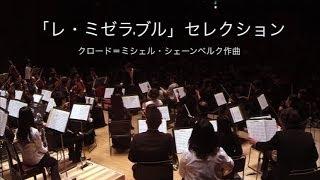 2014年3月16日 国立音楽院管弦楽団 - レ・ミゼラブル