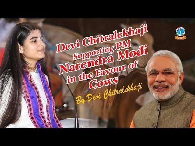 Exclusive   Devi Chitralekhaji Supporting PM Narendra Modi in the Favour of Cows