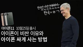 아이폰 싸게 사는법 / 아이폰11, 아이폰11pro, 아이폰11promax 가격,출시일