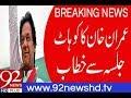 Imran khan Speech in PTI Kohat jalsa   7 July 2018   92NewsHD
