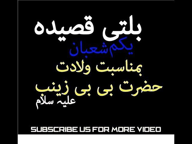 Balti Qasida Hazrat BiBi Zainab bint e Ali  a.s