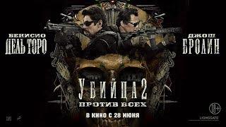 Убийца 2. Против всех - Официальный трейлер (HD)