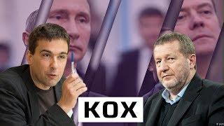 Альфред Кох: как Путин сохранит власть, станет ли Медведев преемником, ЕС и Россия против Украины?