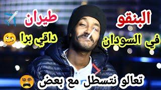البنقو في السودان😵 _ المخدرات 🥴_ برنامج ابو العُريف مع عمر الارموطي