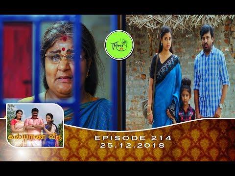 Kalyana Veedu | Tamil Serial | Episode 214 | 25/12/18 |Sun Tv |Thiru Tv