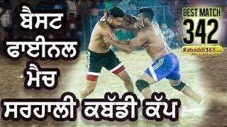 #342 Best Final Match | Surkhpur Vs Sarhala Ranuan | Sarhali Jalandhar Kabaddi Cup 2018