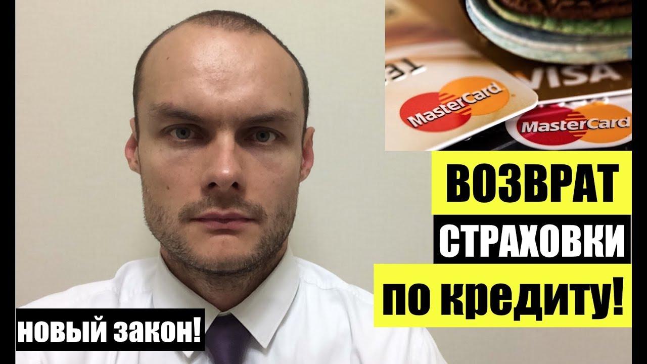кредит до 1000000 руб с возвратом процентов