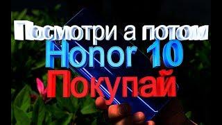 Брак Honor 10!