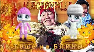Зайка ZOOBE 'Масленица-3 Тёщины блины!'