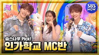 [Inkigayo] March W4 'Jihoon X Yujin X Sungchan MC Cut??' / 'SBS Inkigayo' MC CUT Special | SBS NOW