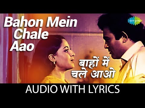 Bahon Mein Chale Aao with lyrics | बाँहों में चले आओ  के बोल | Lata Mangeshkar