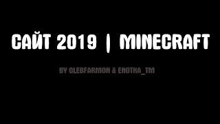 Сайт 2019 | Minecraft